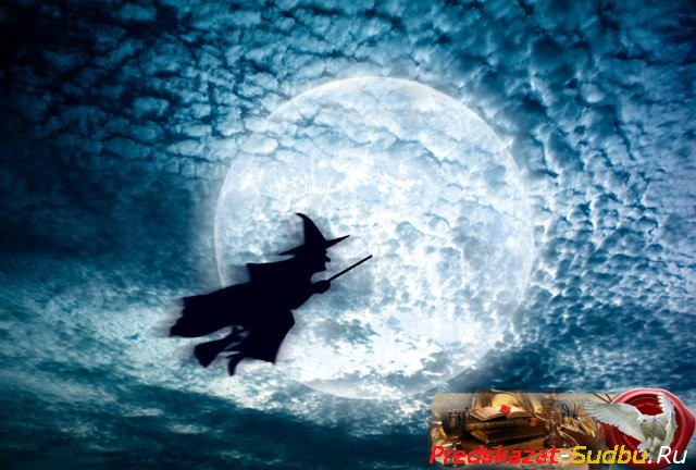 Вальпургиева ночь или Бельтейн - «Магия»