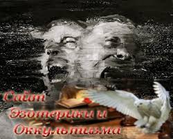 Экзорцизм или изгнание сущностей дна... ( Непознанное ) - «Прикоснись к тайнам»