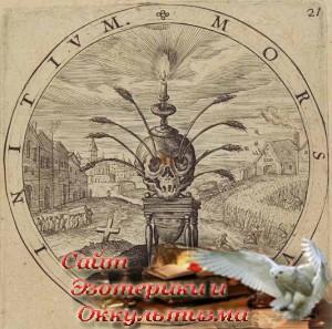 Некромантия. Часть I. Возникновение и эволюция. ( Магия ) - «Прикоснись к тайнам»