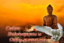 4 основных принципа буддизма - «Эзотерика»