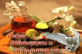 Ароматерапия для массажа - «Эзотерика»