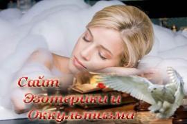 Ароматерапия в ванне - «Эзотерика»