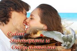 Ароматы любви - «Эзотерика»