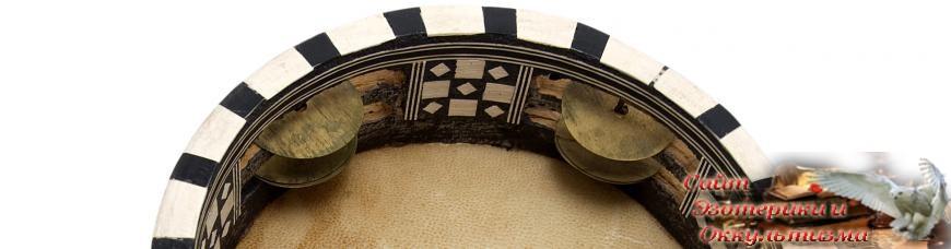 Бубен в шаманской традиции - «Древние культуры»