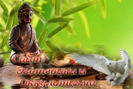 Будда - «Эзотерика»