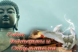 Буддизм и другие религии - «Эзотерика»