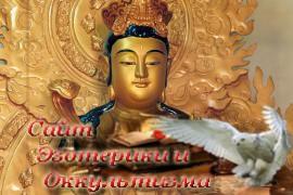 Буддизм как мировая религия - «Эзотерика»