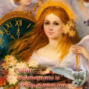 Часы Ангела в марте, когда Вашу просьбу услышат - «Эзотерика»