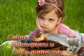 Детские приметы - «Предсказания»