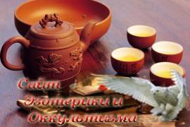 Древнекитайское гадание на чае - «Древние культуры»