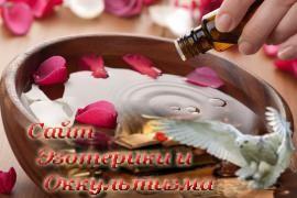 Эфирные масла в косметологии - «Эзотерика»