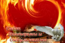 Гадание по огню на любовь - «Предсказания»