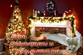Гадания под Новый год - «Предсказания»