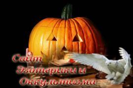 Хэллоуин – ночь мистики и страшных историй - «Древние культуры»