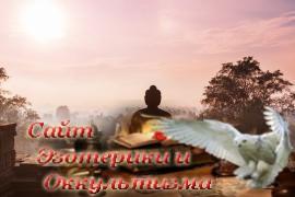 История буддизма - «Эзотерика»