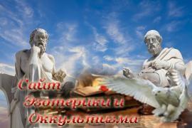 Каббала в философии и науке - «Эзотерика»