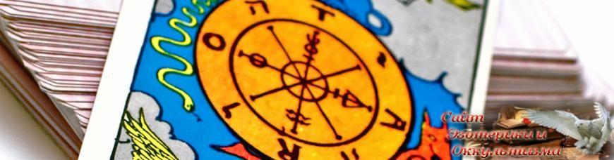 Как гадать на Таро - «Предсказания»