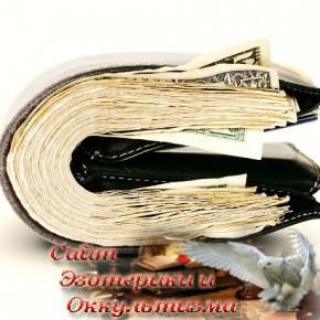 Как хранить деньги в кошельке, чтобы их там становилось всё больше? - «Эзотерика»
