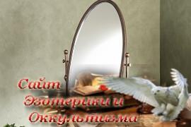 Как использовать зеркало Багуа? - «Фэн-шуй»