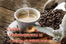 Как научиться гадать на кофейной гуще? - «Предсказания»
