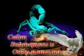 Как подчинить себе Скорпиона? - «Астрология»