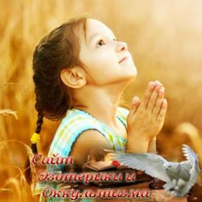 Как правильно молиться - «Эзотерика»