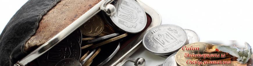 Как привлечь деньги в кошелек? - «Эзотерика»