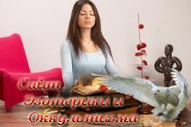 Как заняться медитацией? - «Эзотерика»