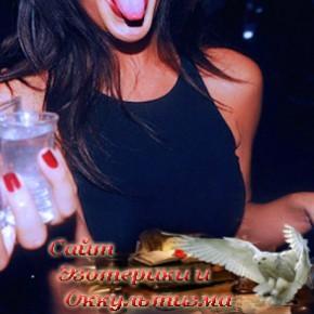 Какой алкоголь соответствует вашему знаку Зодиака - «Эзотерика»