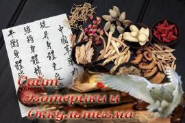 Китайская медицина - «Древние культуры»