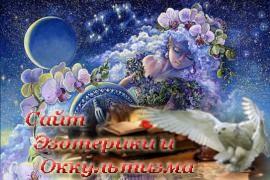 Когда влюбляется Водолей - «Астрология»