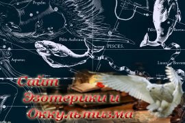 Когда влюбляются Рыбы - «Астрология»