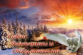 Колонка Анастасии Якуба на декабрь - «Астрология»