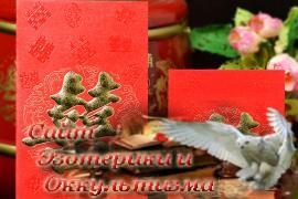 Красный конверт - путь к процветанию! - «Фэн-шуй»