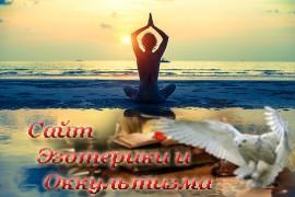 Лечение болезней с помощью йоги - «Эзотерика»