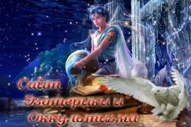 Любовь под знаком Водолея - «Астрология»