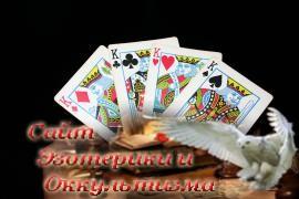 Любовный пасьянс: 4 короля - «Предсказания»