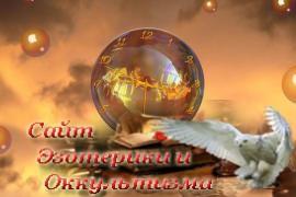 Магические обряды - «Предсказания»