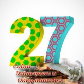 Магическое число «27» для привлечения денег - «Эзотерика»