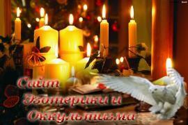 Магия свечи - «Предсказания»