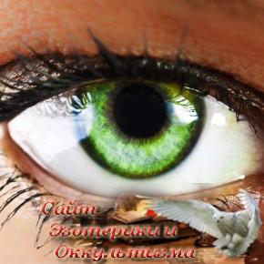 Магия зеленых глаз - «Эзотерика»