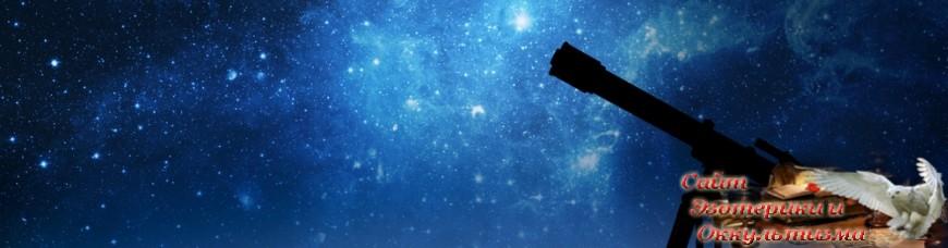 Международный день астрологии - «Астрология»