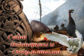 Мифы о Футарке или FAQ по рунам - «Предсказания»