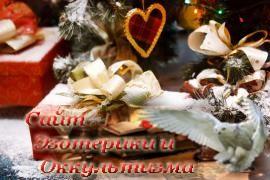 Новогодние ритуалы и обряды - «Астрология»