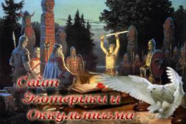 Новоселье у древних славян - «Древние культуры»