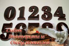 Нумерология цифр - «Нумерология»