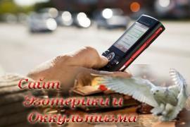 Нумерология номера телефона - «Нумерология»