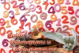Нумерология жизни - «Нумерология»