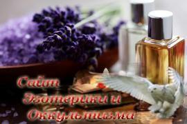 Опасные эфирные масла - «Эзотерика»