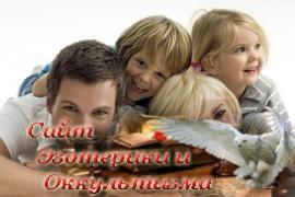 Организовывая семейные встречи - «Астрология»